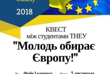 У ТНЕУ відбудеться квест «Молодь обирає Європу!»
