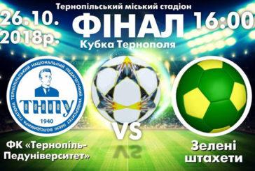 """Сьогодні """"Зелені штахети"""" спробують виграти кубок Тернополя"""