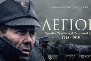 Тернополян запрошують на фільм про Українську Галицьку Армію