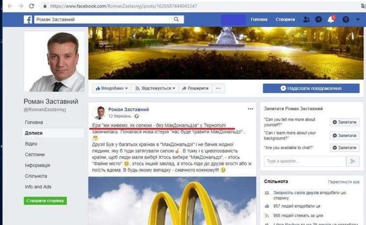 То що відкрили у Тернополі: «McDonald's» чи закусочну? (ФОТО)