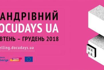 Кременчан запрошують на Мандрівний фестиваль «Docudays UA»