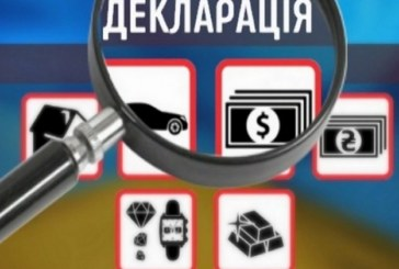 На Тернопільщині посадовця та депутата оштрафували за несвоєчасне подання е-декларацій