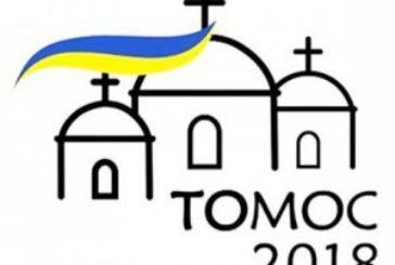 «Томос» – головне слово 2018 року