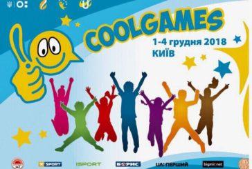 Збірна Тернопільщини вирушає в столицю для участі у наймаштабнішому учнівському спортивному форумі «Cool Games»