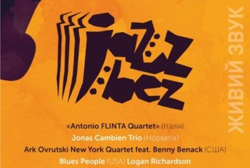 Тернопіль в очікуванні фестивалю «Jazz Bez» (ПРОГРАМА)