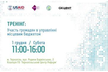 Тернополянам розкажуть про участь громадян в управлінні місцевим бюджетом