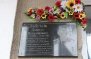 У Кременці відкрили пам'ятну дошку військовому журналісту Дмитру Лабуткіну, який загинув на Донеччині (ФОТО)