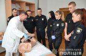 У Тернополі поліцейські охорони пройшли навчання за програмою «Перший на місці події» (ФОТО, ВІДЕО)