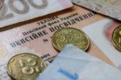 Торік пенсійні виплати склали шосту частину видатків бюджету