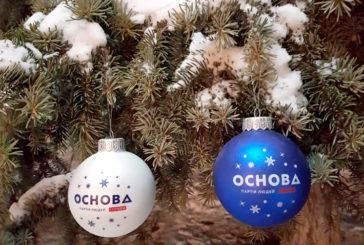 Політична партія «Основа» вітає усіх із Різдвом Христовим та Новим роком! (ВІДЕО)