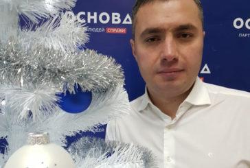 Віктор ЗАБІГАЙЛО, керівник Тернопільської партії «Основа»: «2019»