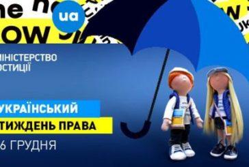 Незабаром стартує Всеукраїнський тиждень права
