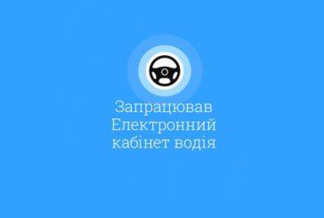 Жителям Тернопільщини нагадують: запрацював Електронний кабінет водія