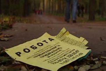 Безробіття Тернопільщини – переважно жіноче й молодіжне і з вищою освітою