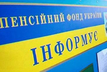 Пенсійний фонд звертається до роботодавців Тернопільщини ліквідувати заборгованість зі сплати єдиного соціального внеску