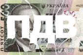 На Тернопільщині – 2959 платників ПДВ