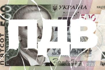Платники Тернопільщини отримали понад 379 мільйонів гривень відшкодованого ПДВ