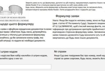 Змінено формуляр звернення до Європейського суду з прав людини (ЗРАЗОК)
