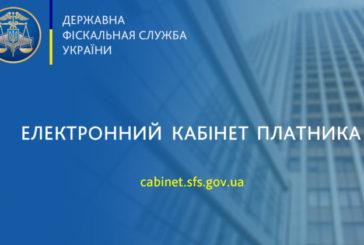 Подання звітності через «Електронний кабінет платника податків» завадить допущенню певних помилок