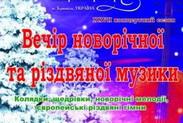 Галицький камерний оркестр запрошує тернополян на вечір новорічної та різдвяної музики