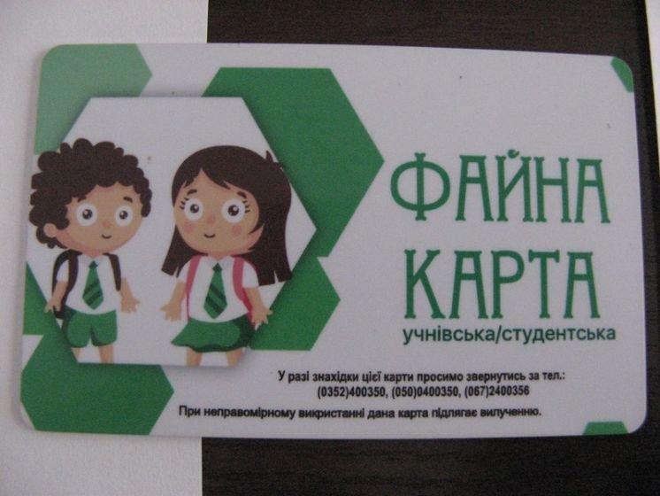 Проїзд у електротранспорті безкоштовний для власниківелектронних квитків «Соціальна карта тернополянина» категорії «Учнівська» чи «Студентська»