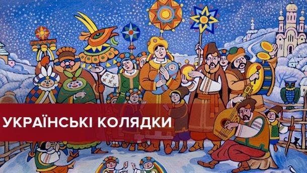 Колядки для дорослих українською мовою: найкраща підбірка