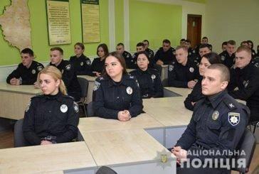 Майже півсотні курсантів проходитимуть практику в поліції Тернопільщини (ФОТО)