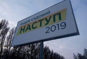 У Тернополі зафіксовано білборди кандидата на пост президента без вихідних даних – ОПОРА звернулась до поліції (ФОТО)