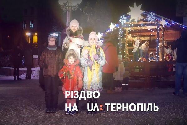 UA: ТЕРНОПІЛЬ підготував до Різдва святкові ролики (ФОТО)