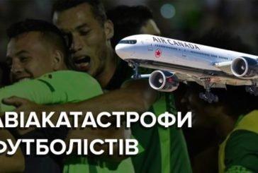 """""""Чорні рейси"""": авіакатастрофи, які забирали футбольні команди"""