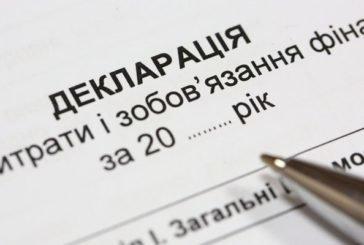 Жителів Тернопільщини запрошують до декларування доходів