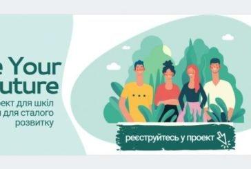 Школи Тернопільщини можуть взяти участь у цікавому проекті