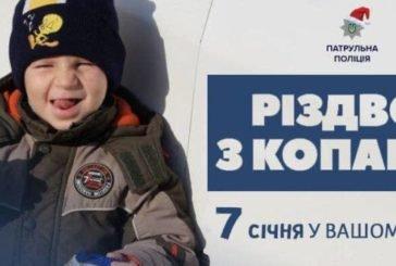 Тернополян запрошують на «Різдво з копами»
