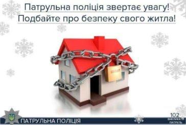 Жителям Тернопільщини радять подбати під час різдвяних свят про безпеку свого житла: у злодіїв вихідних нема