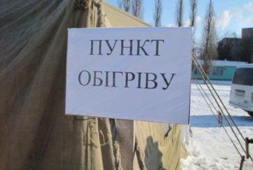 Де на Тернопільщині діють пункти обігріву? (АДРЕСИ)