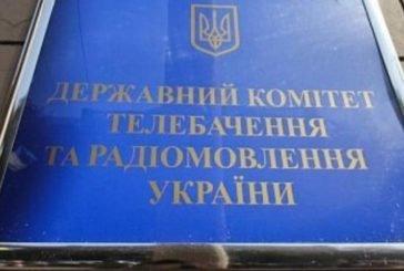 Держкомтелерадіо оприлюднило рейтинг прозорості сайтів органів виконавчої влади. Де Тернопільщина?