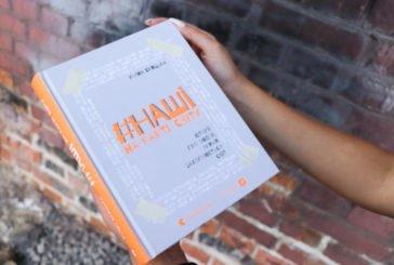 У тернопільськй книгарні «Є» презентуватимуть книгу «#НАШІ на карті світу»