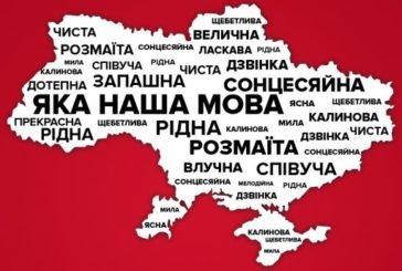 День рідної мови: найцікавіші факти про українську, які ми часто забуваємо