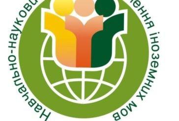 ТНЕУ запрошує бійців АТО на курси з вивчення англійської мови