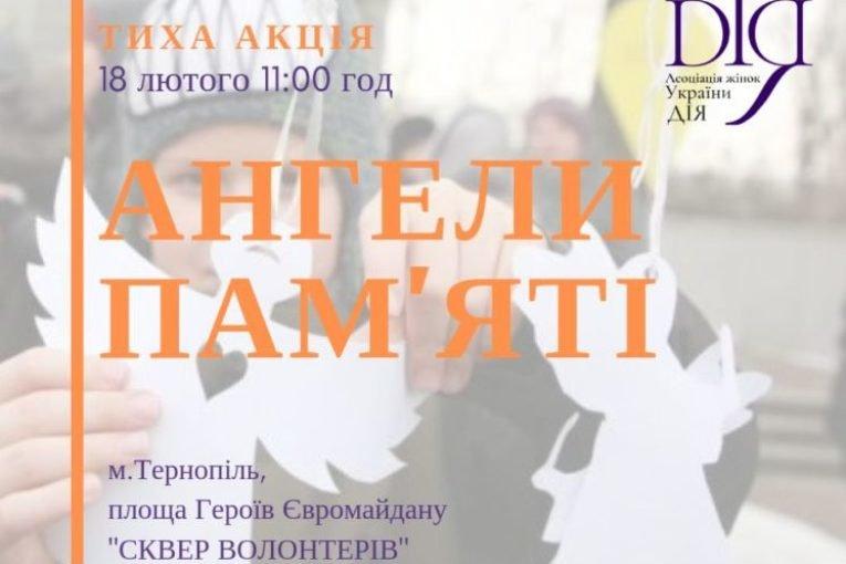 Тернополян закликають зробити паперових ангелів і прийти на вшанування Героїв Небесної Сотні