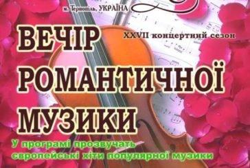 Галицький камерний оркестр запрошує тернополян на вечір романтичної музики