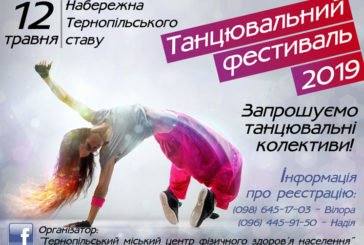 Навесні у Тернополі – танцювальний фестиваль (АНОНС)