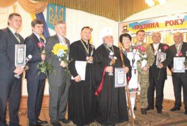 У Тернополі відзначили «Людей року» (ФОТО)