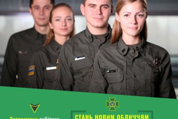 Державна прикордонна служба України запрошує жителів Тернопільщини на військову службу за контрактом