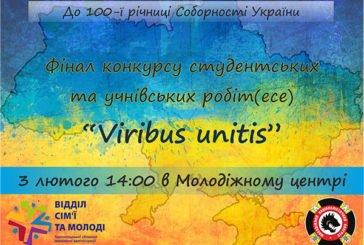 У неділю в Тернополі – фінал конкурсу «Viribus unitis»