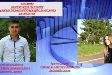Школярі з Шумщини стали дипломантами Всеукраїнської учнівської олімпіади з української мови та літератури і економіки (ФОТО)