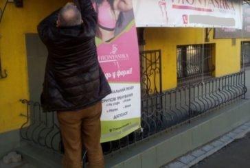 У Тернополі, на проспекті Степана Бандери, демонтували незаконну рекламу (ФОТО)