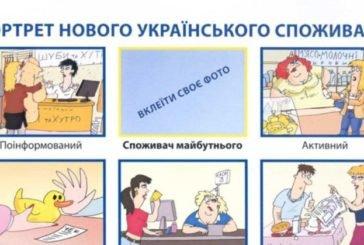 Старшокласників Тернопільщини запрошують до участі в конкурсі: «Школярі також споживачі» (УМОВИ)