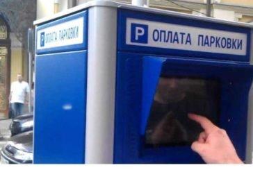 У Тернополі працює дев'ять паркоматів