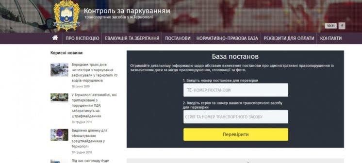 Для водіїв запрацював сайт «Контроль за паркуванням транспортних засобів у м. Тернополі»